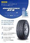 GRANDTREK AT3 245/70R16 組み換え、バランス、廃タイヤ込み
